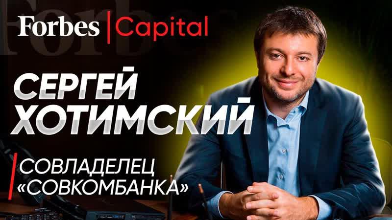 Сергей Хотимский об IPO экосистемах и конфликте Аветисяна с Калви