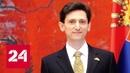 Стратегической целью мира должен стать распад РФ посол Украины в Сербии 60 минут от 19 09 19