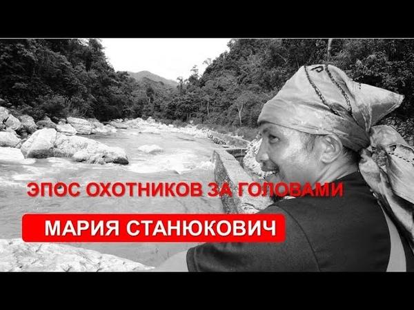 Эпос охотников за головами М Станюкович