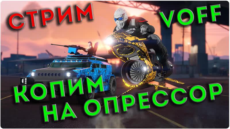 👮КОПИМ НА ОПРЕССОР - VOFF играет в GTA ONLINE