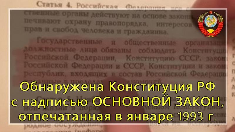 Обнаружена Конституция РФ с надписью ОСНОВНОЙ ЗАКОН отпечатанная в январе 1993 г 23 12 2019