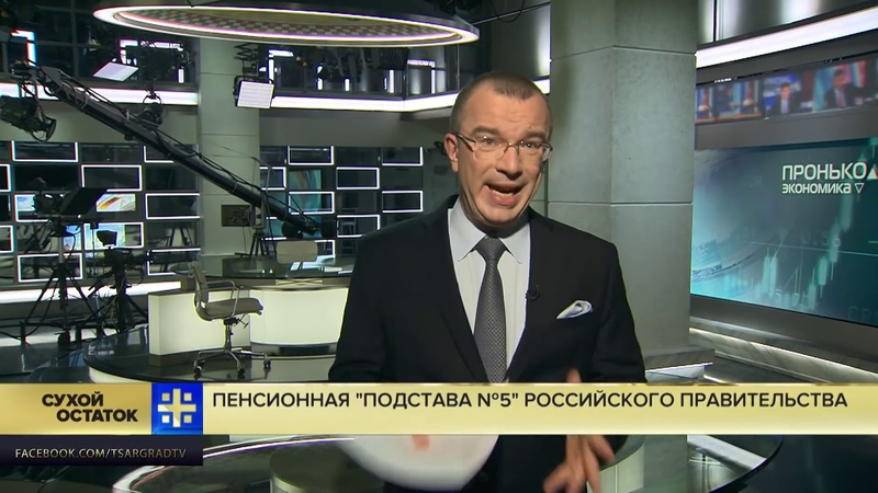 Юрий Пронько Пенсионная подстава №5