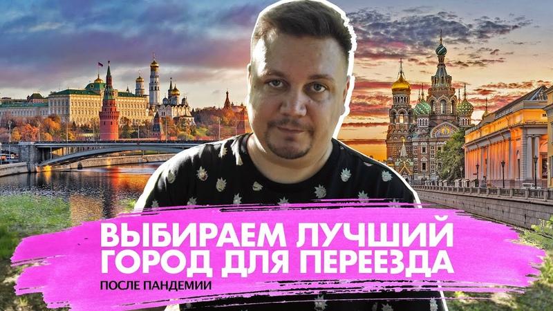 Какой город России выбрать для переезда после пандемии Москва Питер или Краснодар Переезд 2020