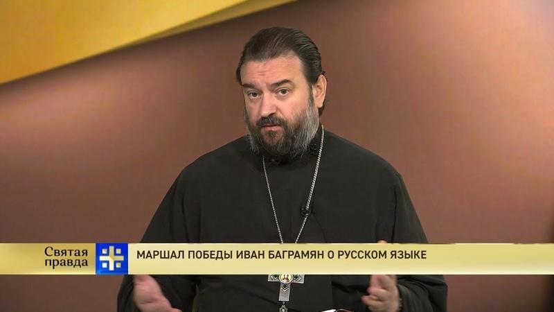 Протоиерей Андрей Ткачев Маршал Победы Иван Баграмян о русском языке