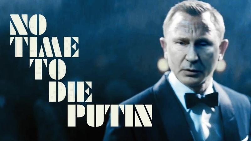 Путин Не Время Умирать DeepFake Джеймс Бонд