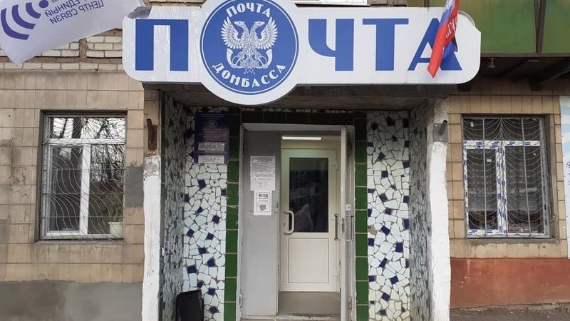 В Горловке открыли новый юбилейный ЕЦС