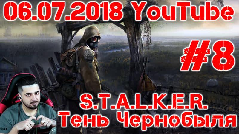 Hard Play ● 06.07.2018 ● YouTube серия ● S.T.A.L.K.E.R. Тень Чернобыля (8)