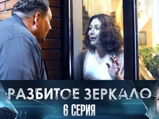 Разбитое зеркало Серия №6