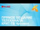 КРИТ-ТВ, Чусовой. Прямая трансляция