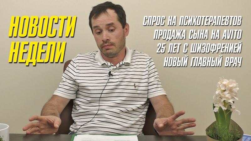 Новый главный врач Продажа сына на Avito Секта 25 лет с шизофренией