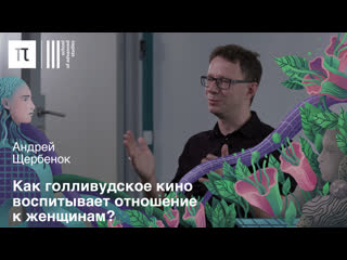 Любовный взгляд в кино — Андрей Щербенок