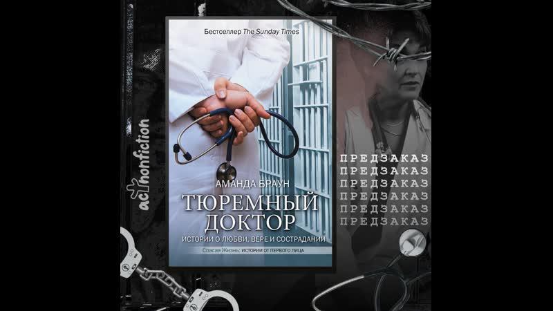 Открыт предзаказ на книгу Аманды Браун «Тюремный доктор. Истории о любви, вере и сострадании»
