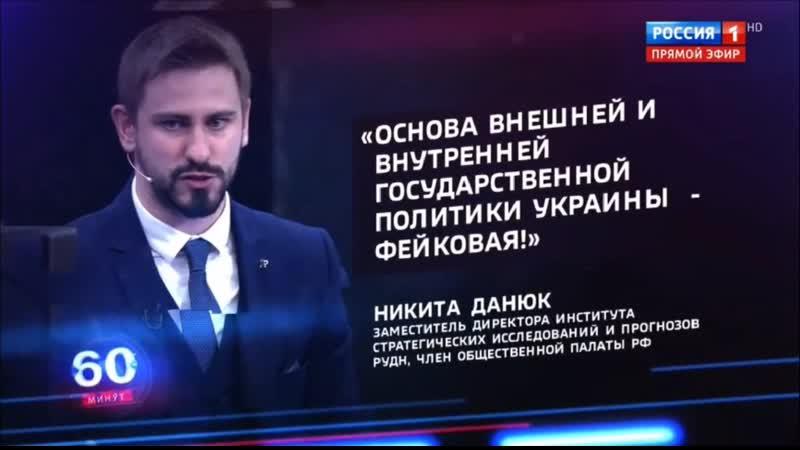 Никита Данюк Россия 1 10 07 2020