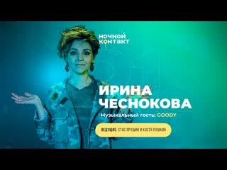В гостях: Ирина Чеснокова. Музыкальный гость: GOODY. Ночной Контакт. 1 выпуск. 5 сезон