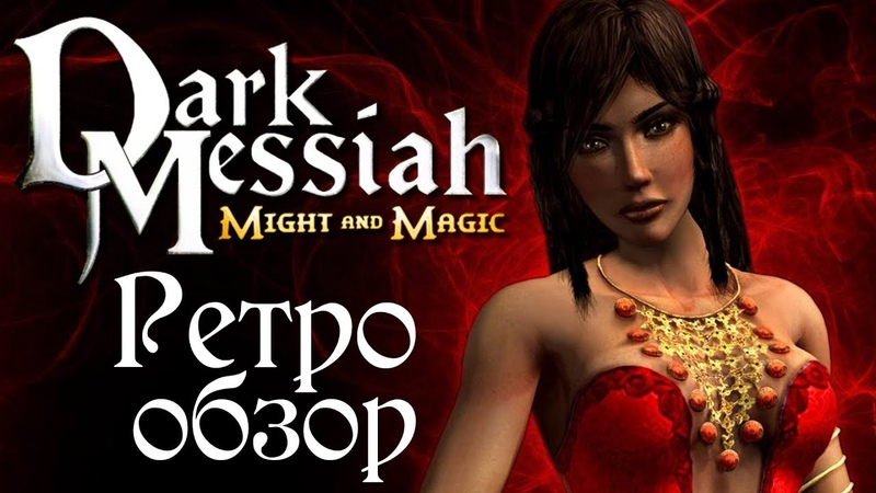 РЕТРО ОБЗОР DARK MESSIAH OF MIGHT AND MAGIC