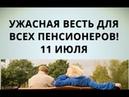 Ужасная весть для всех пенсионеров! 11 июля