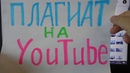 ПЛАГИАТ на YouTube