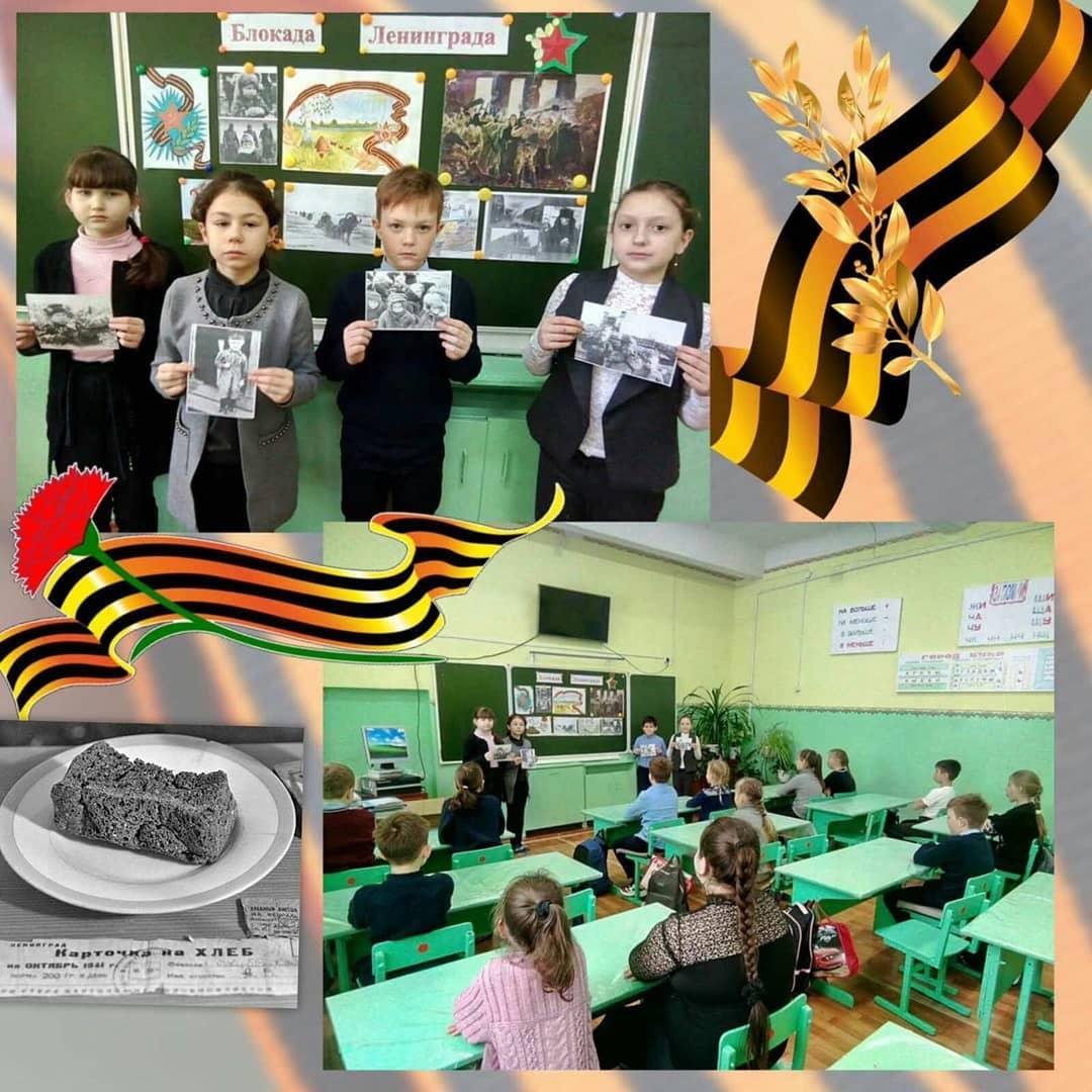В городских и сельских школах Петровского района прошли Уроки памяти и классные часы, посвящённые 77-й годовщине полного снятия блокады Ленинграда
