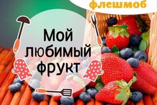 """Флешмоб """"Мой любимый фрукт"""""""