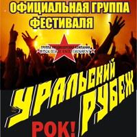 """Логотип Фестиваль """"УРАЛЬСКИЙ РУБЕЖ"""""""