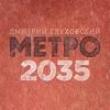 Метро 2035 | Роман Дмитрия Глуховского