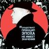 ЭПОХА ТАНЦЕВ — фильм