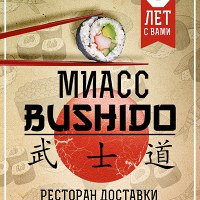 bushido174