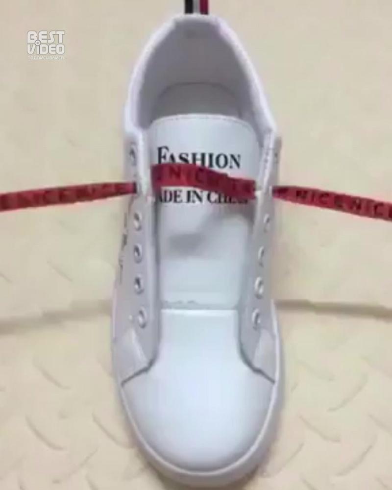 Необычная шнуровка обуви