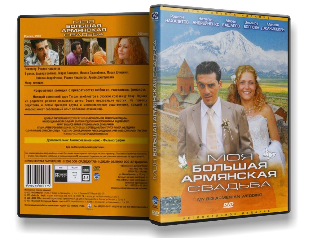 """Комедийная мелодрама """"Моя большая армянская свадьба"""" (4 серии)."""