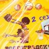 Volgogradskaya-Basketbolnaya-Asso Basketbol