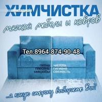 Фото Химчисточки Аквы ВКонтакте