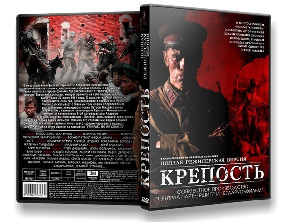 """Военная драма """"Брестская крепость"""" (4 серии)."""