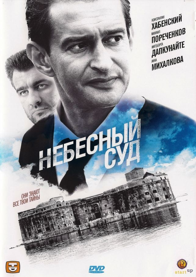 Драма «Нeбеcный cуд» (2011) 1-4 серия из 4 HD
