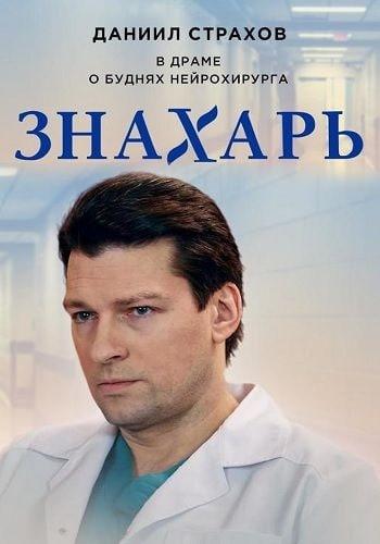 Мелодрама «Знахaрь» (2019) 1-16 серия из 16 HD