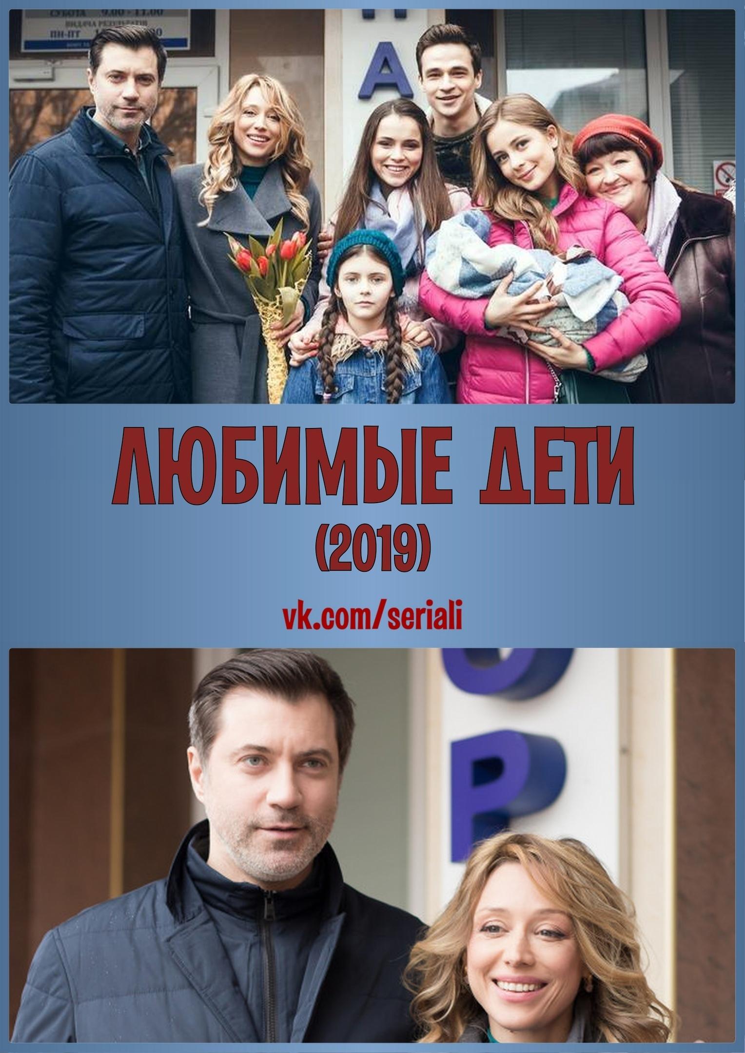 Мелодрама «Любимыe дeти» (2019) 5-6 серия из 8 HD