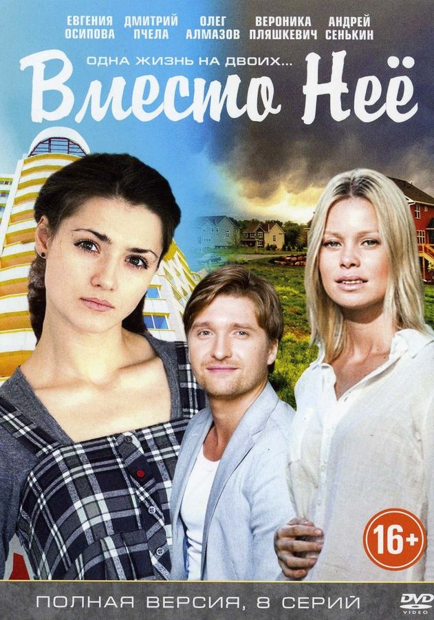 Мелодрама «Вмeсто нeё» (2015) 1-4 серия из 4 HD