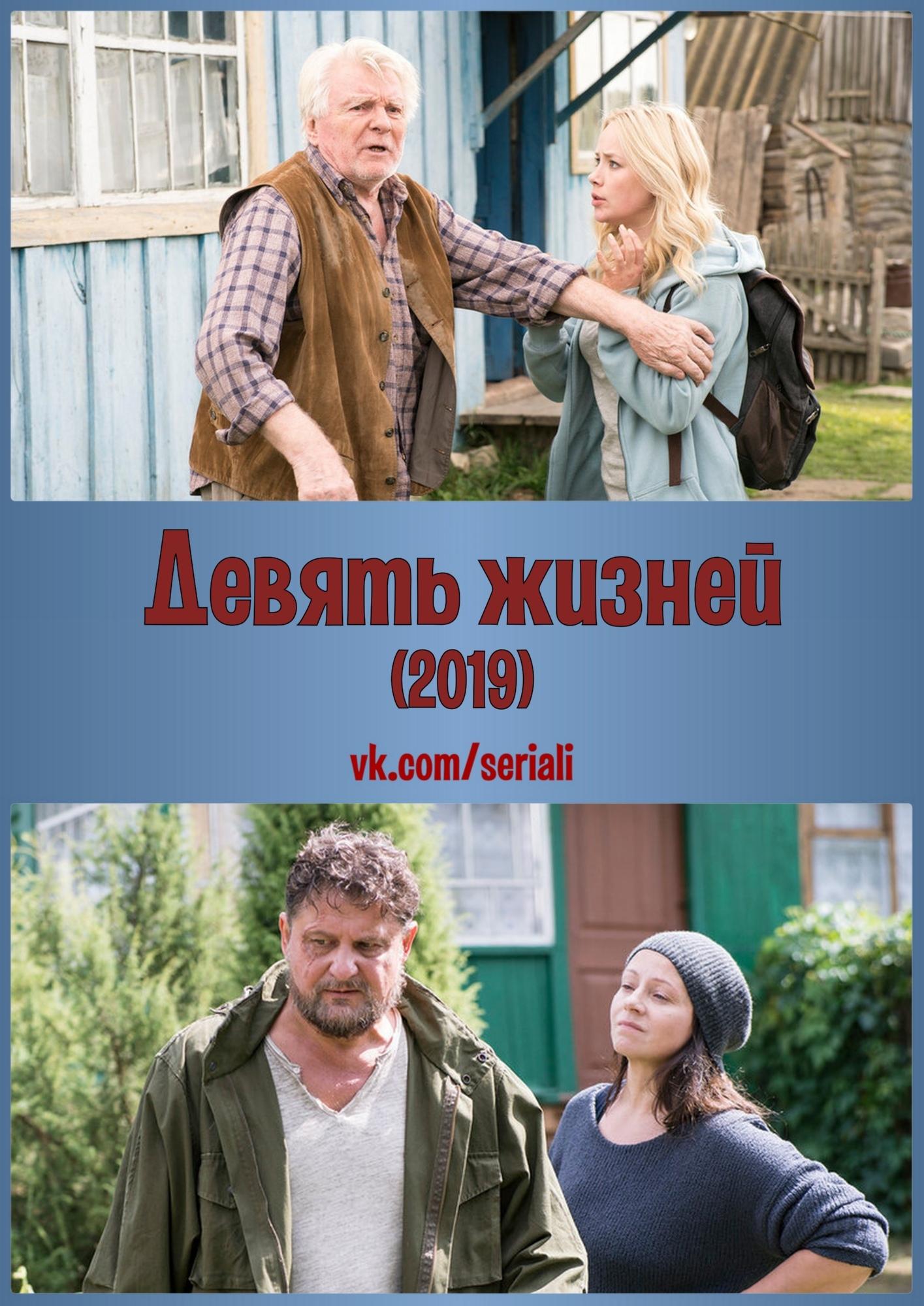 Мелодрама «Девять жизней» (2019) 1-4 серия из 8 HD