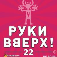 РУКИ ВВЕРХ! | Пенза | 12 октября | Дизель-Арена