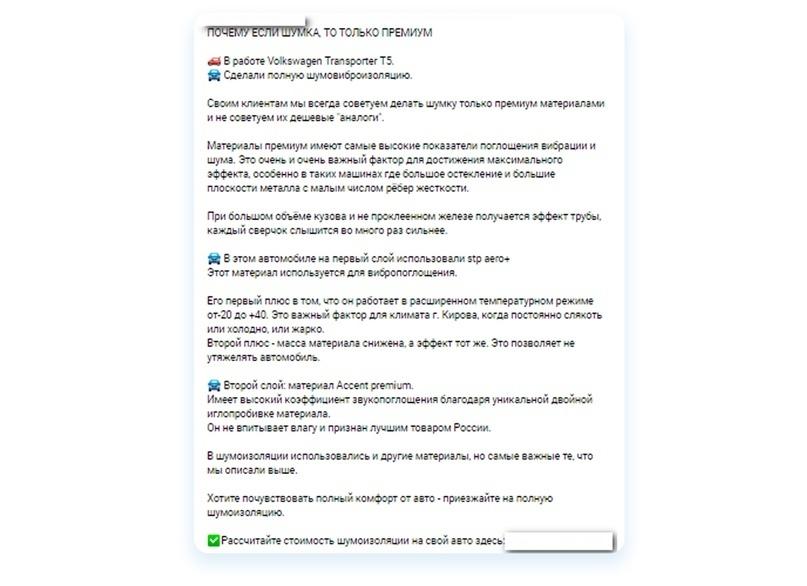Кейс: Как продвигать автосервис ВКонтакте. Пошаговый алгоритм, изображение №8