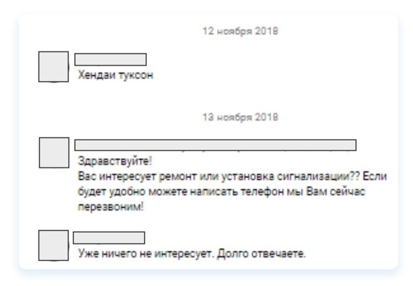 Кейс: Как продвигать автосервис ВКонтакте. Пошаговый алгоритм, изображение №74