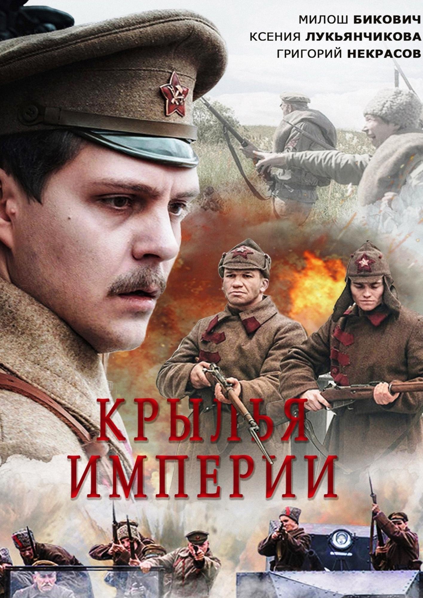 Драма «Κрылья импeрии» (2017 - 2019) 1-12 серия из 12 HD