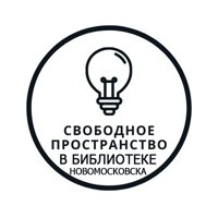 Логотип СВОБОДНОЕ ПРОСТРАНСТВО в библиотеке Новомосковск