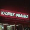 Кусочек Фильма