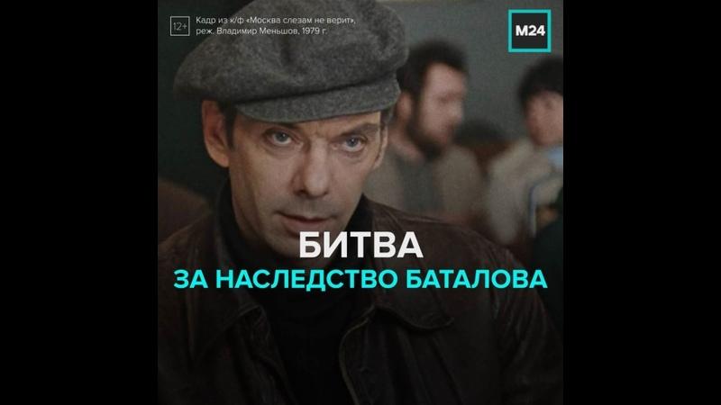 Вдова Алексея Баталова и дочь пытаются вернуть наследство актёра Москва 24