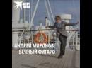 Андрей Миронов вечный Фигаро