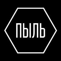 Логотип Группа Пыль
