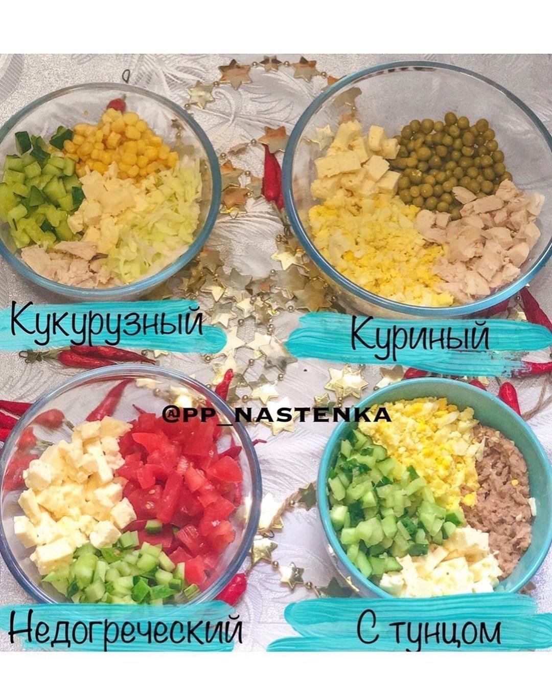 Подборка салатов с брынзой