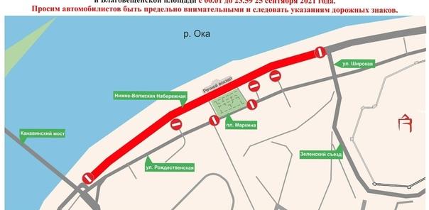 В Нижнем Новгороде временно приостановят движение ...