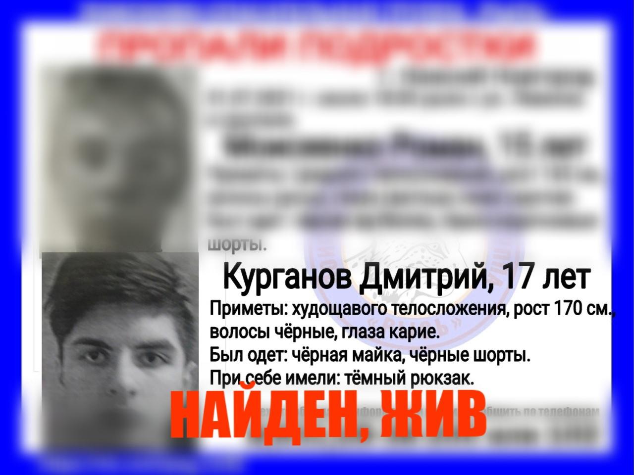 Моисеенко Роман, 15 лет, Курганов Дмитрий, 17 лет, г. Н. Новгород
