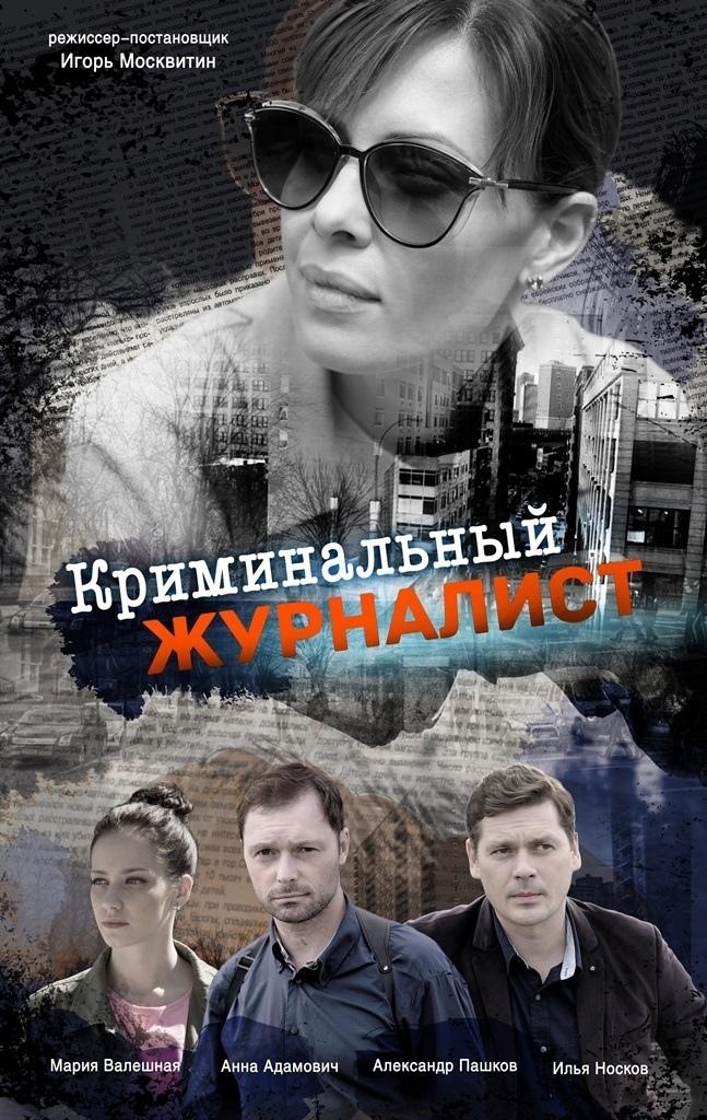 Детектив «Kpиминaльный жypнaлиcт» (2019) 1-16 серия из 16 HD